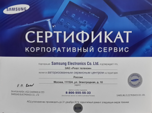 Certificate Samsung